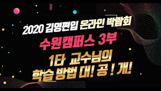 편입 학원 추천ㅣ[2020 김영편입 온라인 박람회] 3…