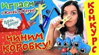 Котики, вперед! - Играем с Катей и Котей - Чиним коробку - 24 серия - видео для детей