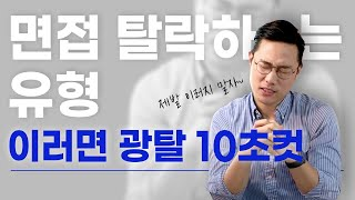 면접관이 밝히는, 면접관 마음속 광탈 10초컷당할 수 있는 유형 (feat. 이건 빼박이야..)