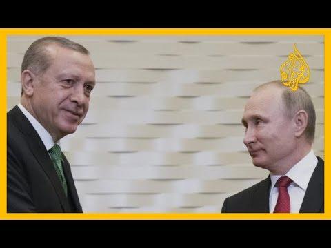 ???? ???? وسط نذر تصعيد روسي تركي بإدلب.. مكالمة بين أردوغان وبوتين  - نشر قبل 9 ساعة