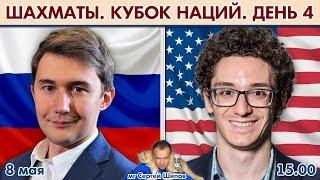 Россия США Россия Китай Кубок наций День 4 Сергей Шипов Шахматы