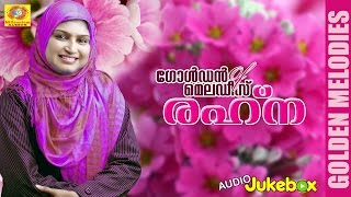 Mappilapattukal | Golden Melodies of Rahana Vol 1| Malayalam Mappila Songs | Audio Jukebox