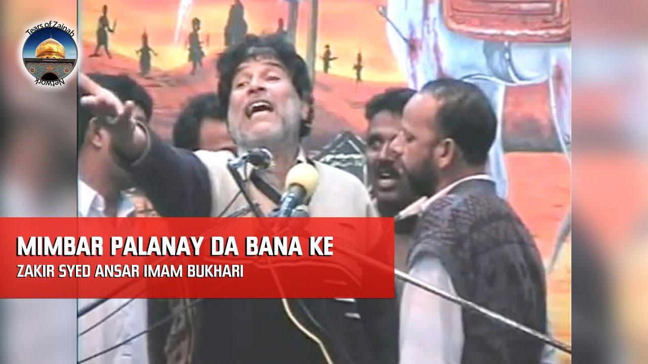 Mimbar Palanay Da Bana Ke | Marhoom Zakir Syed Ansar Imam Bukhari | Gujrat, Pakistan | Eid-e-Ghadeer