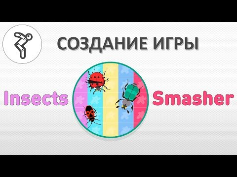 """Делаем игру - """"Insects Smasher"""""""