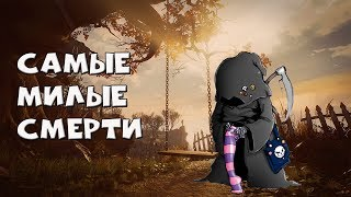 Самая милая игра про Смерть | Проклятье дома Финчей