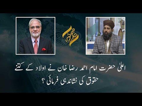 Aulad kay Haqooq By Imam Ahmed Raza Khan | Subh E Noor | 14 January 2020 | 92NewsHD
