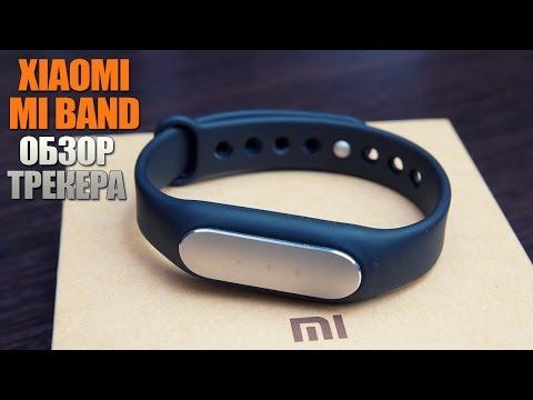 Xiaomi Mi Band. Полный обзор легендарного фитнес браслета.