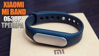 обзор Xiaomi Mi Band 1A - фитнес-браслет за 1000 рублей