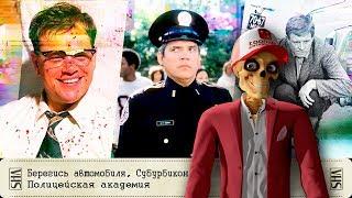 Полицейская академия, Субурбикон, Берегись автомобиля