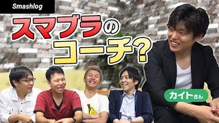 Raitoの師匠!?プロのスマブラコーチ『カイト』さんってどんな人?  |  SmashlogTV
