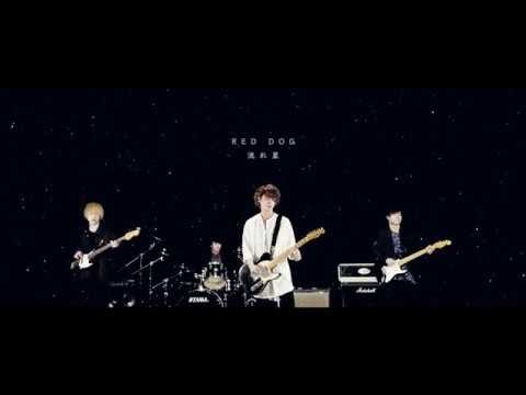 RED DOG 「流れ星」(Official Music Video)