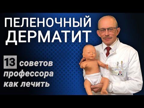 """Пеленочный дерматит - фотогрифии, лечение,  причины, мазь.  Европейский принцип """"ABCDE"""" профилактики"""