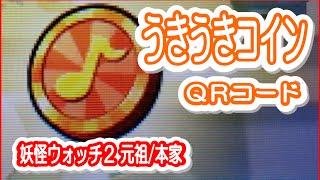 【妖怪ウォッチ2元祖/本家】うきうきコインがゲットできるQRコードを公開<攻略 裏技> thumbnail