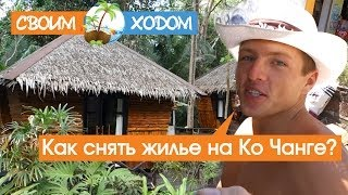 Как снять жилье на Ко Чанге? | Rent house, hotel or bungalow in Koh Chang, Thailand