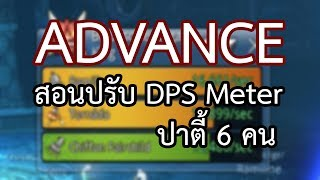 สอนปรับ DPS Meter ระดับแอดวานซ์ - BnS[TH]