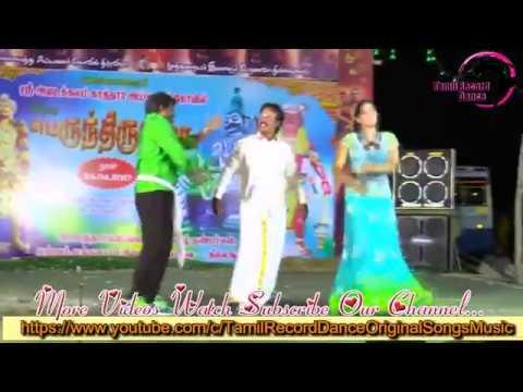 Tamil Record Dance 2018 / Latest tamilnadu village aadal padal dance / Indian Record Dance 2018  834