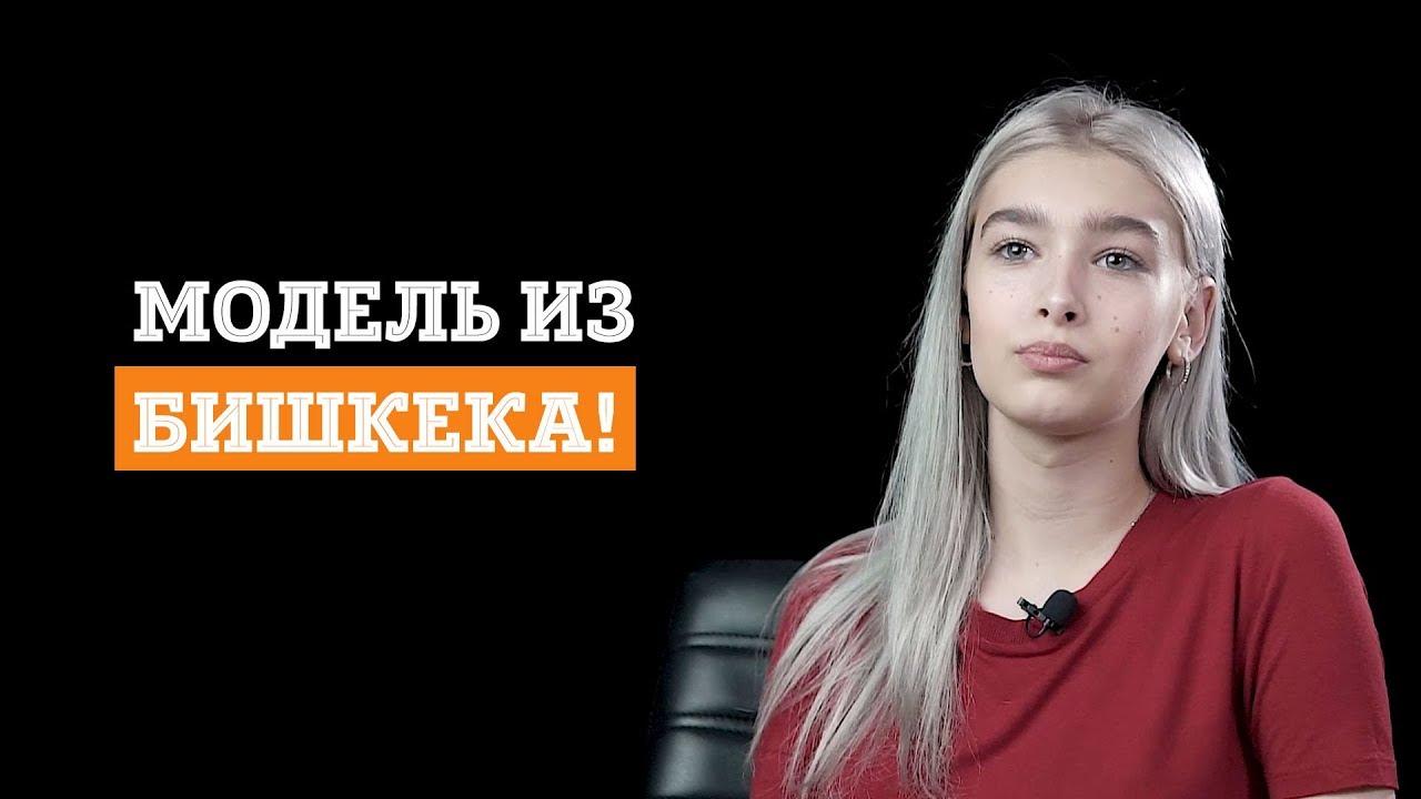 Работа модели в бишкеке на работа для девушек москва выезд