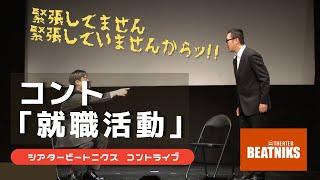 シアタービートニクス コント『就職活動』(コントライブ2014)