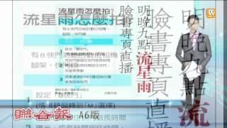 【2013.08.11】英仙座流星雨來臨 網路將直播 -udn tv
