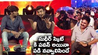 Pawankalyan  Laughs For Sudgaali Sudheer RamPrasad GetUp Seenu Performance Comedy Skit |