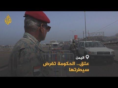 القوات الحكومية اليمنية تسيطر على مدينة عتق بشبوة  - نشر قبل 4 ساعة