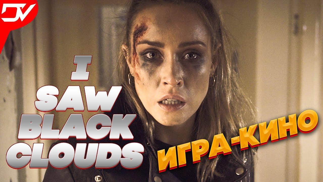 I Saw Black Clouds ➤ Полное Прохождение (интерактивное кино)➤ Cтрим