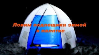 Ловим подлещика зимой в палатке