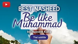 Be like Muhammad : เป็นเช่นนบีมูฮัมหมัด ᴴᴰ┇ BEST Nasheed -- Thai Sub (Original)