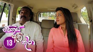 Jeevithaya Athi Thura | Episode 13 - (2019-05-29) | ITN Thumbnail