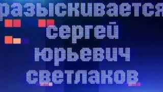 Наша Russia Сергей Светлаков