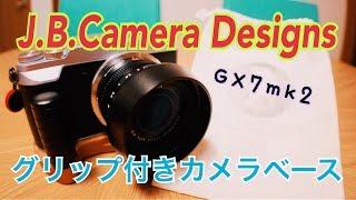 J.B. Camera Designs グリップ付きカメラベース 【LUMIX GX7mk2】