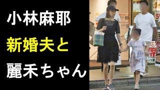 【衝撃】小林麻耶が新婚夫と麗禾ちゃんと仲良くお出かけ!その時、海老蔵と勸玄くんは…?