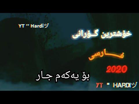 خۆشترین گۆرانی فــارسی 2020 بۆ یەکەم جـار Xoshtren Gorani Farsi Bo Yakam Jar