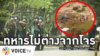 Overview-ทหารขู่ยิงหัวคนมือเปล่า ไทยฉาวโดนแฉแอบส่งข้าวให้ทหารพม่า มาเลเซียจี้อาเซียนหยุดอ่องลายทันที