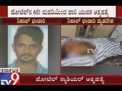 Hotel Manager Suicide Jumping From 6th Floor in Mangaluru