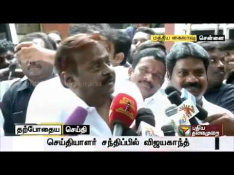DMDK leader Vijayakanth talks about alliance in 2016 Tamil Nadu assembly elections