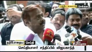DMDK leader Vijayakanth talks about alliance in 2016 Tamil Nadu assembly elections