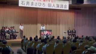 7月11日(木)、くらしき健康福祉プラザで個人演説会を行いました。三原...