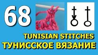 Тунисское вязание урок 68   Tunisian crochet stitches