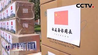 """[中国新闻] 中国驻埃及大使馆发放""""健康包""""和抗疫物资   新冠肺炎疫情报道"""