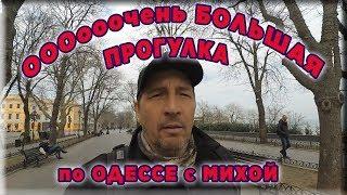 постер к видео Прогулка по Одессе для похудения пешком | Ходьба для похудения для мужчин и женщин от #ЖИРУКОПЕЦ