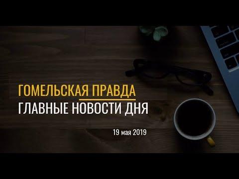 Главные новости дня. 19 мая 2019