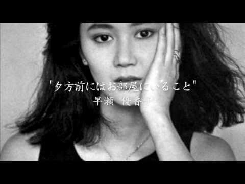 """""""夕方前にはお部屋にいること""""  早瀬 優香子"""