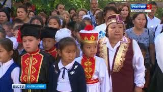 В калмыцкой национальной гимназии встретили первоклашек