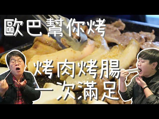 烤肉烤腸一次滿足,CP值超高的弘大吃到飽烤肉烤腸店!_韓國歐巴