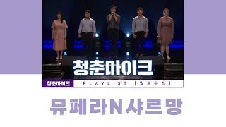 [2020 청춘마이크] 뮤페라N샤르망 - 2회차