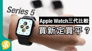 買新定平好?Apple Watch 三代比較﹗Series 5 vs Series 4 vs Series 3 新錶戴上手一個月評價 | 廣東話  【Price.com.hk產品比較】