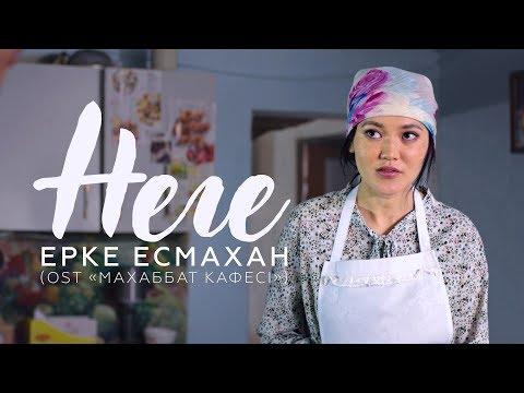 Ерке Есмахан - Неге (OST «Махаббат кафесі») - Видео из ютуба