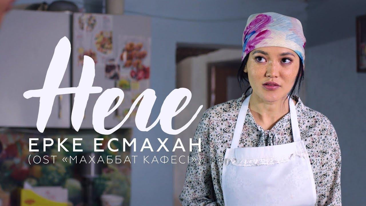 Ерке Есмахан - Неге (OST «Махаббат кафесі»)