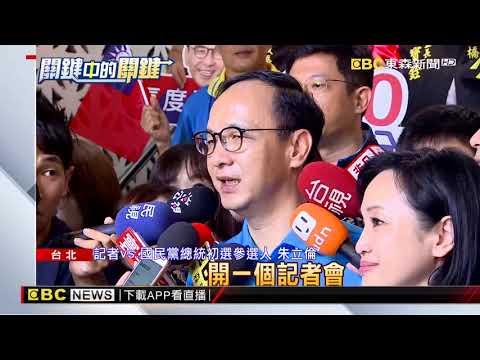 國民黨初選結果記者會 五參選人同台可能破局